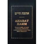 Аhават Хаим (Книга Берешит)