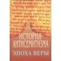 История антисемитизма. Эпоха веры (Лев Поляков)