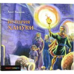История Хануки (Анат Умански)