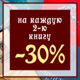 Акция к Рош ха-Шана! -30% на каждую вторую книгу