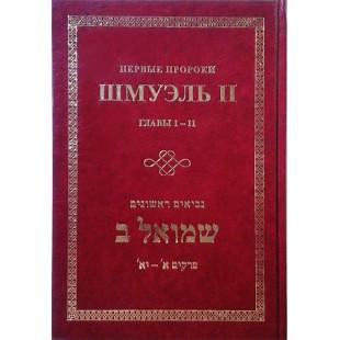 ШМУЭЛЬ II. ПЕРВЫЕ ПРОРОКИ. ГЛАВЫ 1 - 11