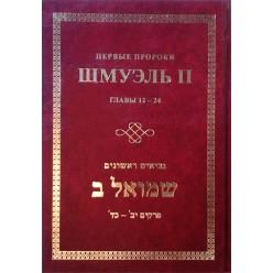 ШМУЭЛЬ II. ПЕРВЫЕ ПРОРОКИ. ГЛАВЫ 12-24