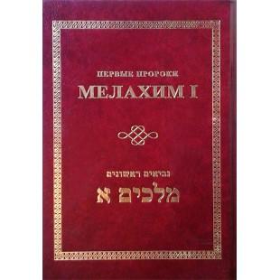 МЕЛАХИМ I. ПЕРВЫЕ ПРОРОКИ