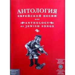 Антология еврейской песни (Anthology of jewish songs)