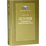 История средневековой еврейской философии (Колетт Сират)