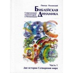 Библейская динамика. В 6 книгах (Полонский Пинхас)
